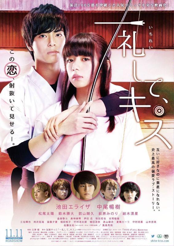 film japonais Ichirei Shite, Kiss