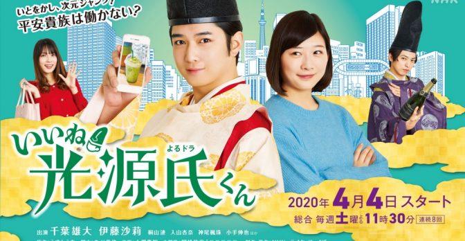 Affiche du drama Iine ! Hikaru Genji-kun