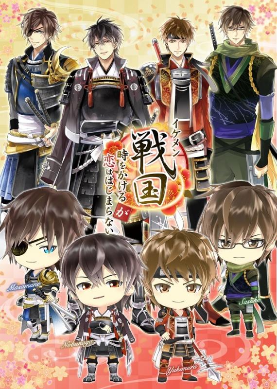 Anime Ikemen Sengoku : Toki wo Kakeru ga Koi wa Hajimaranai