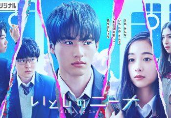 Affiche du drama Itoshi no nina
