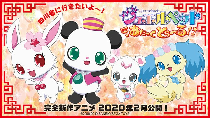 Visuel du film Jewelpet : Attack Travel !