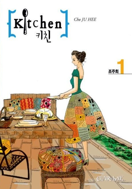 Manga Kitchen Tome 1