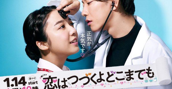 Affiche du drama Koi wa Tsuzuku yo Doko made mo