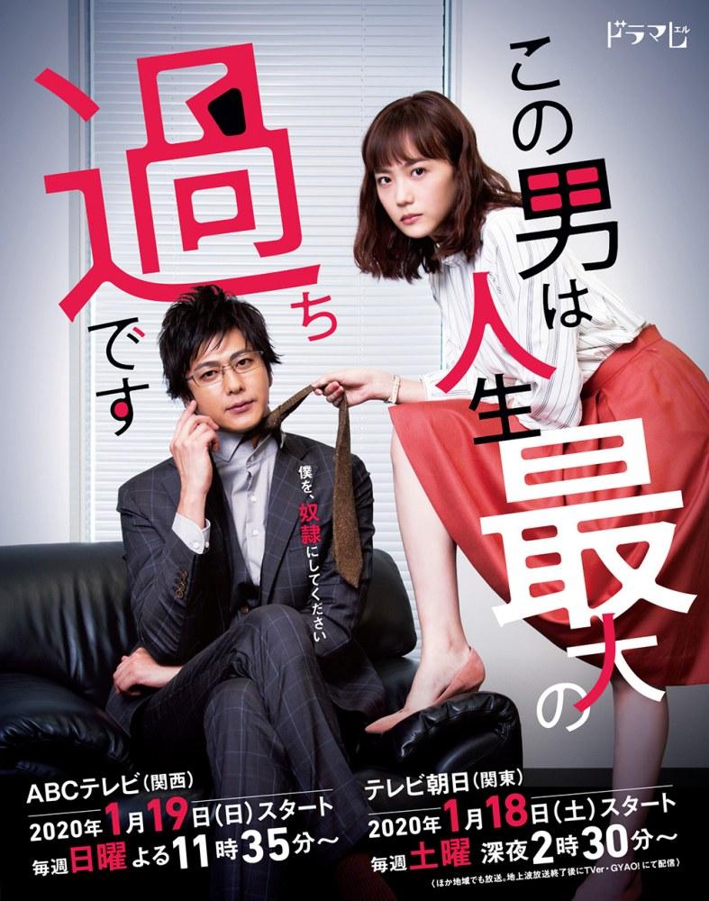 Affiche du drama Kono Otoko wa Jinsei Saidai no Ayamachi Desu