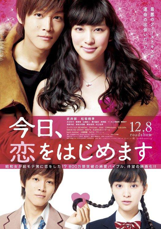 Film Kyou, Koi wo Hajimemasu