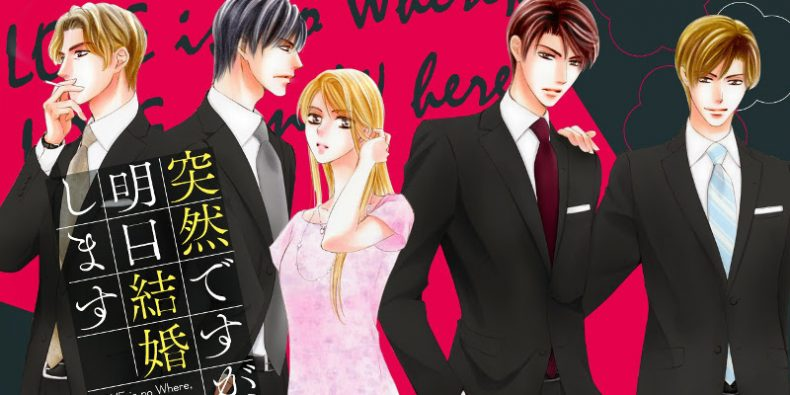 Let's get married! manga