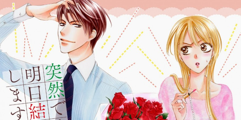 Let's get married manga
