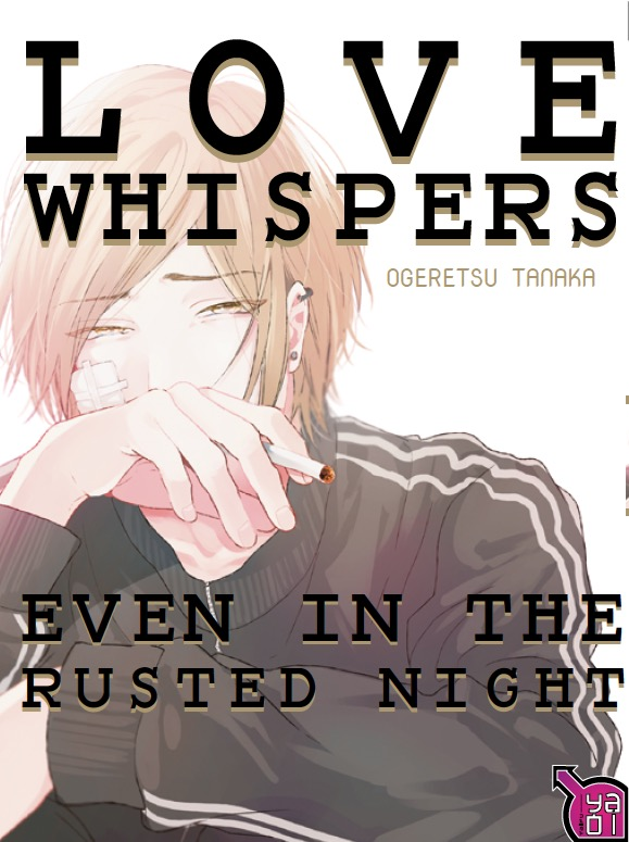 Love whispers even in the rusted night manga