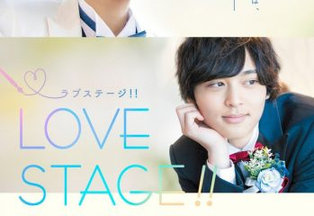 Affiche du film Love stage !!