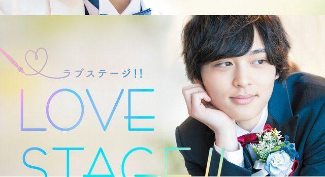 Affiche du film Love stage !!