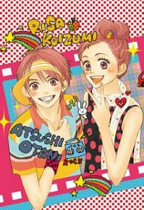 manga lovely complex tome 6