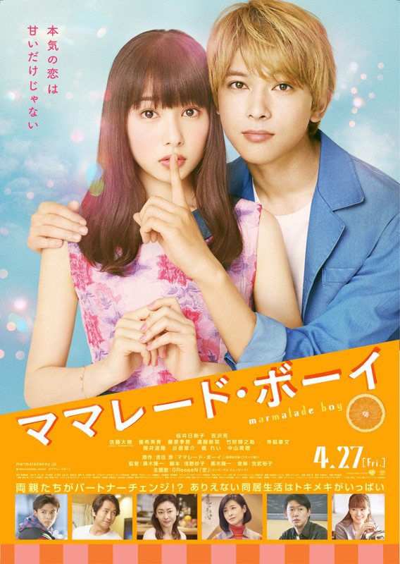 Film live japonais Marmalade Boy