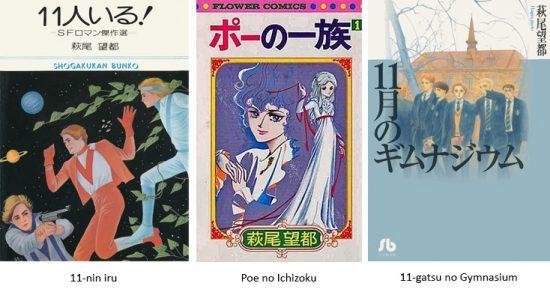 Couvertures de trois mangas de Moto Hagio
