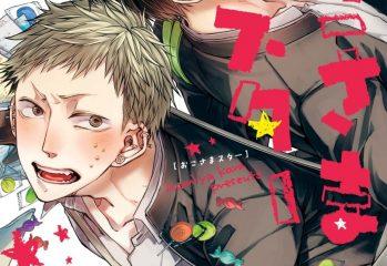 My hero's dream tome 1 - visuel japonais