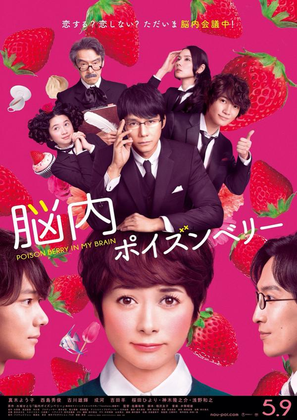 film japonais Nounai Poison Berry