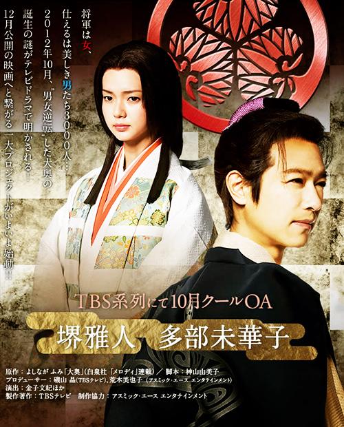 Drama Ooku Arikoto Iemitsu Hen