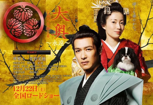 Film Oooku Emonnosuke Tsunayoshi Hen