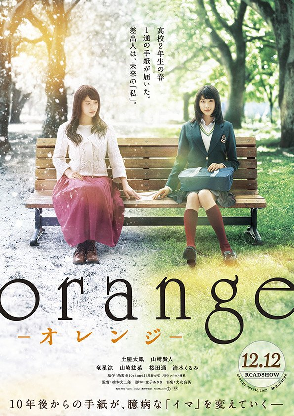 Orange film live japonais