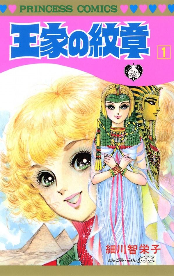 Couverture japonaise du tome 1 d'Ôke no monshô