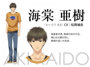 kaidô aki super lovers anime