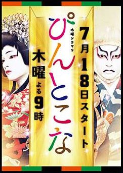 drama japonais Pin to Kona