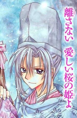 prince du shôjo princesse sakura