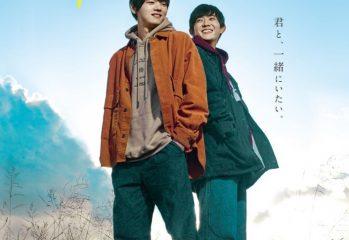 Affiche du film Restart after come back home