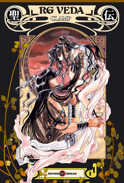Manga RG Veda