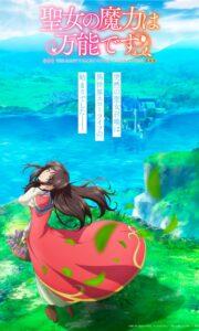 Affiche de l'anime The saint's magic power is omnipotent