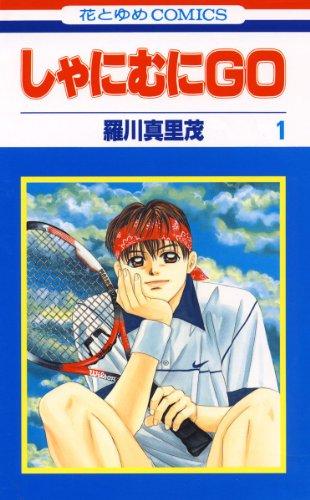 Couverture japonaise du tome 1 de Shanimuni GO