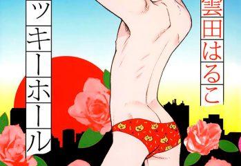 shinjuku-lucky-hole-jp