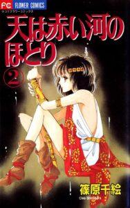 sora-wa-akai-kawa-no-hotori
