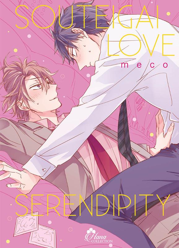 manga Souteigai Love Serendipity