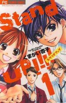 Couverture japonaise du tome 1 de Stand up !