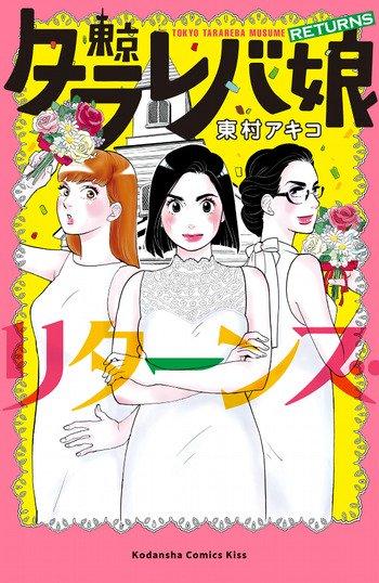 Tokyo Tarareba Girls Returns - Édition américaine