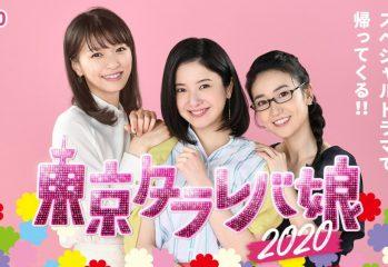 Affiche du drama Tokyo tarareba girls 2020