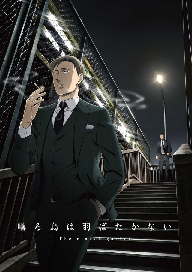 Affiche du film Saezuru Tori wa Habatakanai : The Clouds gather