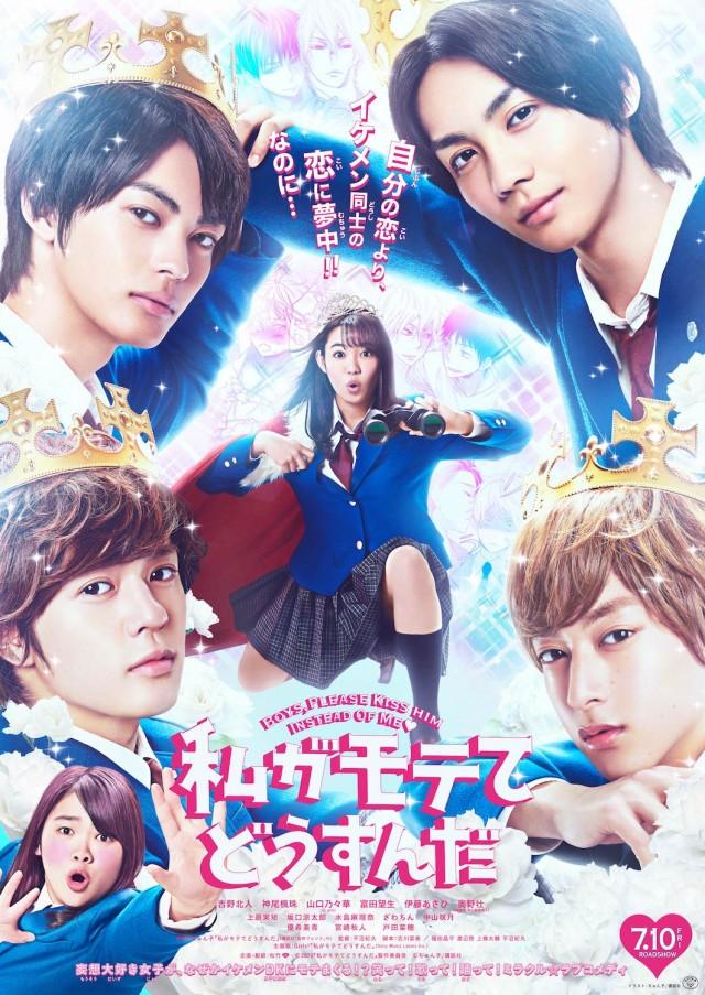 Affiche du film Watashi ga motete dôsunda