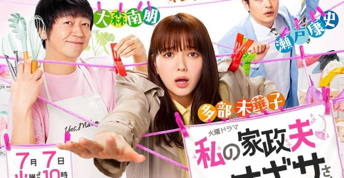 Affiche du drama Watashi no kaseifu Nagisa-san
