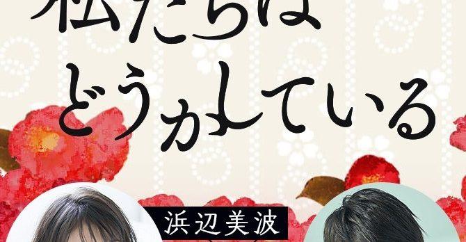 Visuel du drama Watashitachi wa dôka shiteiru