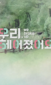 Affiche du webdrama We broke up
