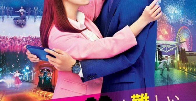 Affiche du film Wotaku ni Koi wa Muzukashii