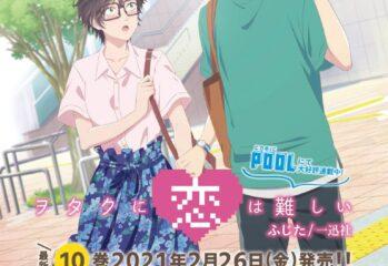 Affiche de l'OAD Wotaku ni Koi wa Muzukashii : Tomodachi no Kyori