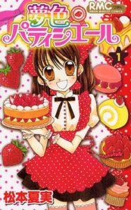 manga Yumeiro Pâtissière